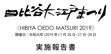 日比谷大江戸まつり, HIBIYA OEDO MATSUR 2019, 実施報告書, Report