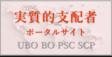 実質的支配者とは、重要な支配権を持つ者PSC(Persons with Significant Control)、最終的受益所有者UBO(Ultimate Beneficial Owner)、受益所有者BO(Benefical Owner)とは何かを考える学際研究、ポータルサイト