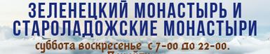 Паломническая экскурсия в Старую Ладогу с посещением Успенского и Никольского монастырей, и Зеленецкого Свято-троицкого Мартирия Зеленецкого монастырь. Подробнее по тел +79522279332