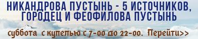 По субботам православные экскурсии в Никандрову пустынь на святе источники с омовением в купели св. прп. Александра-Свирского. Подробнее смотрите на странице маршрута или звоните +79522279332 Свирский паломник
