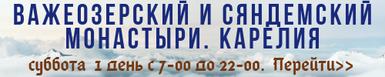 Субботний тур из Петербурга в Православную Карелию с экскурсией в Важеозерский и Сяндемский монастыри с 7 до 22 часов. Бронирование и уточнение по телефону +79522279332