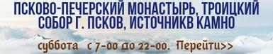 Экскурсия из Петербурга в Псково-Печерский монастырь с посещением Камно и Троицкого собора Пскова. Подробнее смотрите на странице ПС Свирский паломник или звоните +79522279332