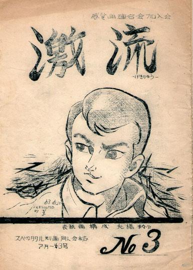 激流No.3