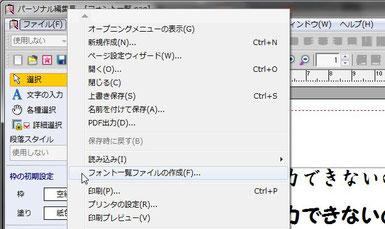 フォント一覧ファイルを作る