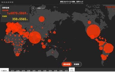 世界マップ 感染者数1億7千万人、死亡者350万人 2021年5月28日現在