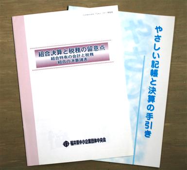 福井県中小企業団体中央会