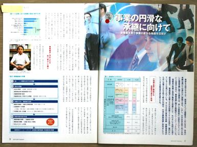 福井商工会議所所報で事業の円滑な承継特集