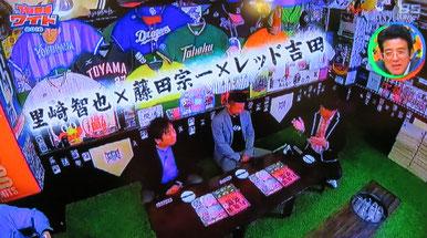 野球居酒屋 プロ野球ワイド2018 ③