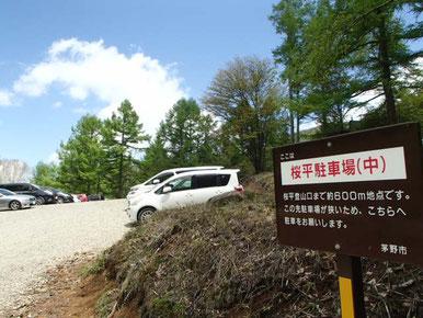硫黄岳 ガイド登山