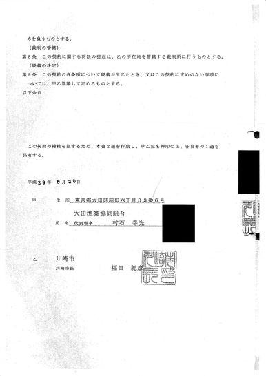 漁業補償契約書-2