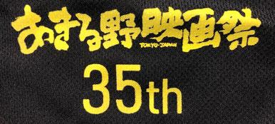 首元には映画祭のロゴと「35th」の文字