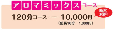 1万円でたっぷり2時間のお得なコース♪ 精油はお選びいただけませんが、マッサージオイル(ラベンダー配合orミネラル配合)を使ったマッサージをいたします