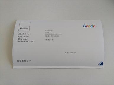 グーグルマイビジネスに登録してみました