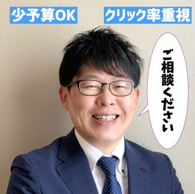 埼玉でGoogle広告を運用している田中