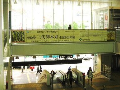松本駅の改札を抜けると、大きな幕がお出迎えします