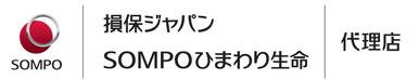 損保ジャパン日本興亜 ひまわり生命