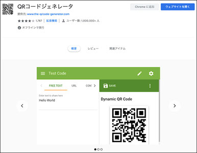 Google Chromeの拡張機能・QRコードジェネレーター