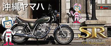 沖縄ヤマハのBlog