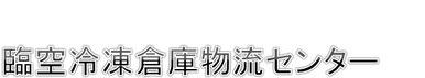 田中製氷冷凍 臨空冷凍物流倉庫 アクセス