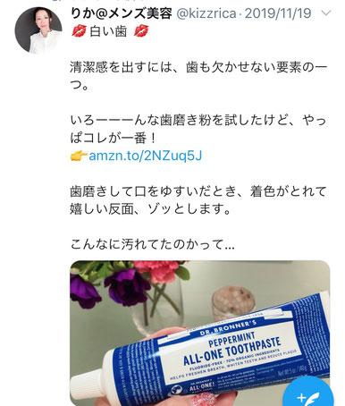 おすすめのホワイトニング歯磨き粉ドクターブロナー【メンズ美容講座】