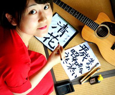 清花:東京出身。平成生まれ 昭和育ちのうたうたい。