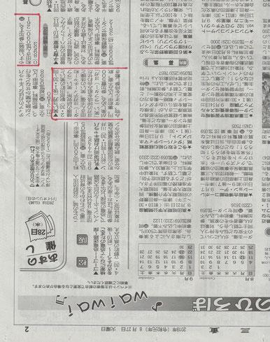 夕刊三重松阪笑い(ラフター)ヨガくらぶ20190827掲載