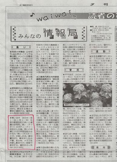 夕刊三重20190617掲載 松阪笑い(ラフター)ヨガくらぶ