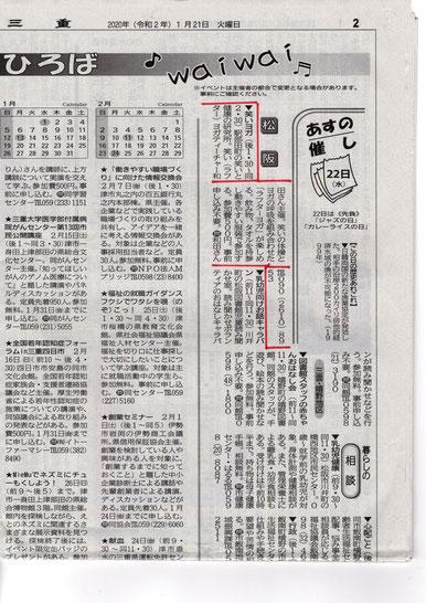 夕刊三重松阪笑い(ラフター)ヨガくらぶ20200121掲載