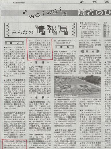 夕刊三重20190708掲載 松阪笑い(ラフター)ヨガくらぶ