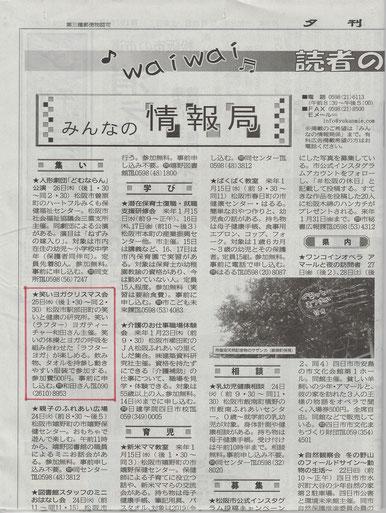 夕刊三重松阪笑い(ラフター)ヨガくらぶ20191223掲載