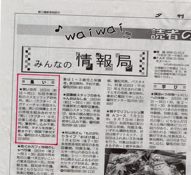 夕刊三重松阪市コスモソフィア研究所笑い(ラフター)ヨガ20190615掲載