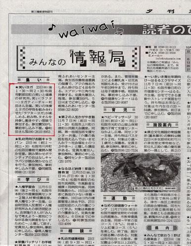 夕刊三重松阪笑い(ラフター)ヨガくらぶ20191019掲載