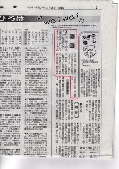 夕刊三重松阪笑い(ラフター)ヨガくらぶ20200225掲載