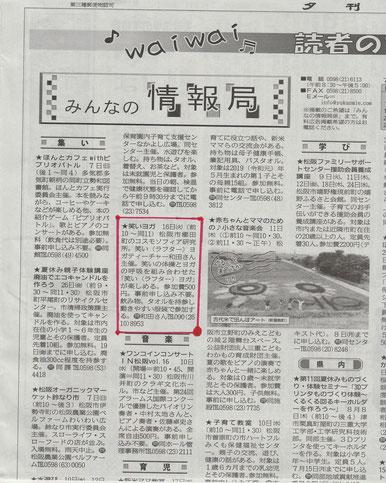 夕刊三重20190706掲載 松阪市コスモソフィア研究所笑い(ラフター)ヨガ