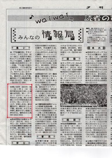 夕刊三重松阪笑い(ラフター)ヨガくらぶ20190824掲載