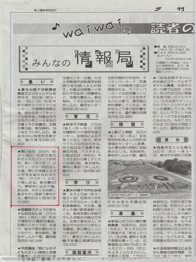 夕刊三重松阪市コスモソフィア研究所笑い(ラフター)ヨガ20190713掲載