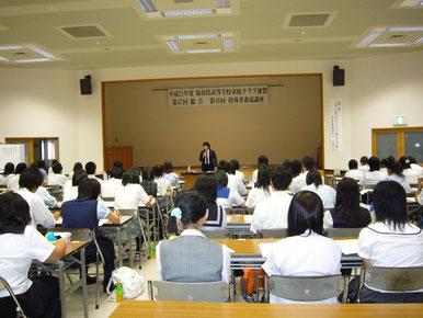 福島県高等学校家庭クラブ総会「講演会」