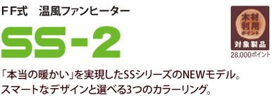 FF式温風ファンヒーター SS‐2