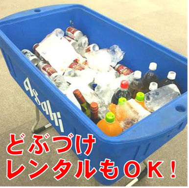 冷たい飲み物,大阪,宅配,配達,飲料,ジュース,大阪市,ビール,冷たい,冷えた