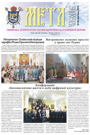 Титульна сторінка Мета № 146/8 – жовтень 2018 року Божого