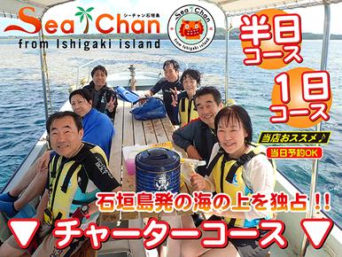 石垣島チャーターコース