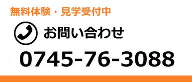 新極真会奈良支部お問い合わせ電話番号