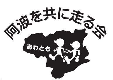 阿波を共に走る会のロゴマーク