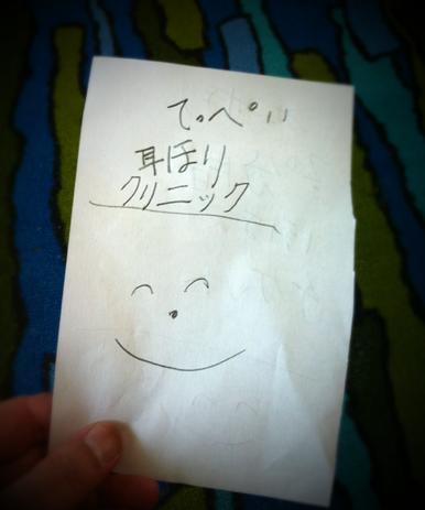 父の日に貰った、耳ほりチケット。 僕は、哲平に耳をほってもらうのが好きなんですよね、。   超癒されるんです。