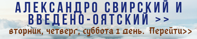 Приглашаем познакомиться с маршрутом в Александро-Свирский и Введено-Оятский монастыри из Петербурга на автобусе одним днем во вторник, четверг или субботу