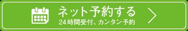 京都市中京区烏丸にある畠鍼灸院整骨院ネット予約はこちらより