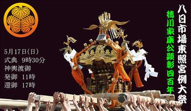八日市場東照宮例大祭