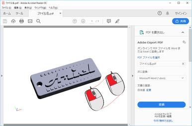 objファイルで作成した3Dモデリング形状をPDFで確認する