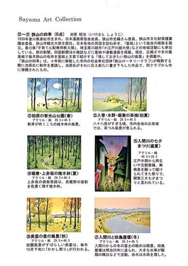 狭山市収蔵美術品展パンフレット