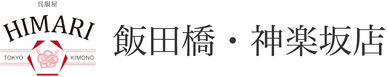 【着物レンタルHIMARI 飯田橋・神楽坂店】